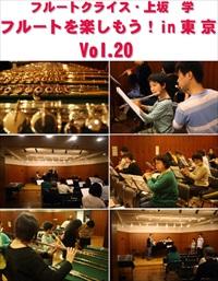 フルートを楽しもう!in東京Vol.20